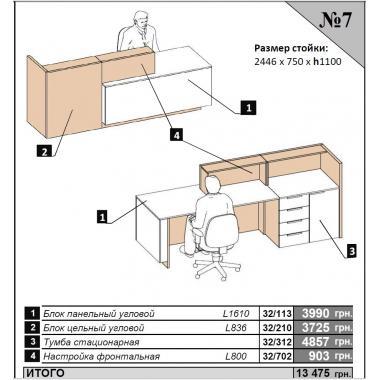 Стойка Ресепшн Simple 32-70