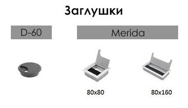 Письменный стол Рейз 34-14 8